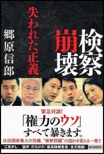 「検察崩壊」書籍表紙写真